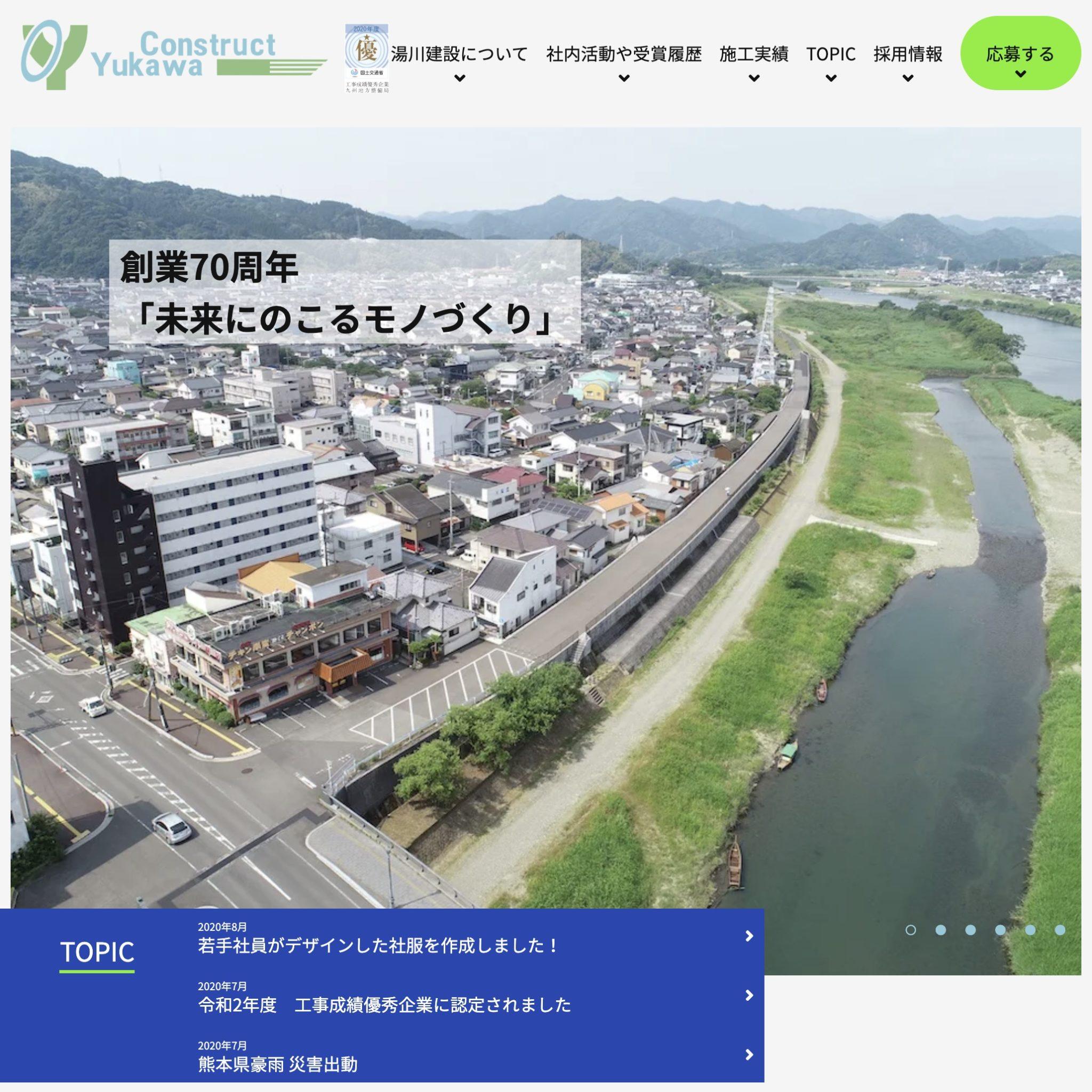 湯川建設株式会社ウェブサイト