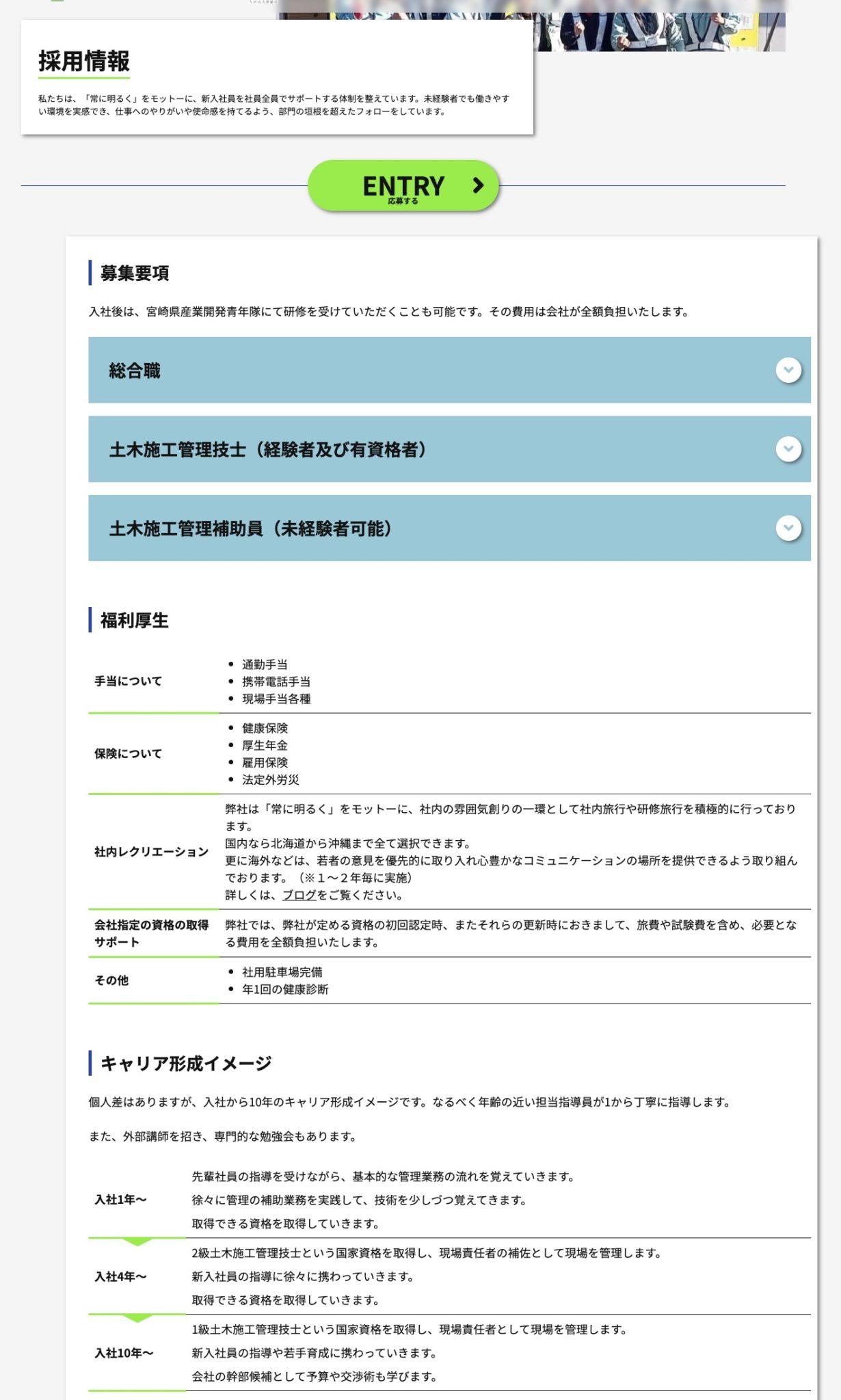 湯川建設株式会社の採用情報のページ